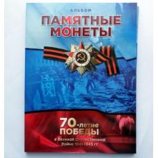 АЛЬБОМ ДЛЯ МОНЕТ 70 ЛЕТ ПОБЕДЫ