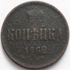 РОССИЯ 1 КОПЕЙКА 1862 г.  АЛЕКСАНДР II.  ТИП-2