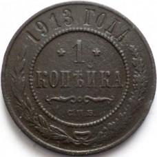 РОССИЯ 1 КОПЕЙКА 1913 г.  СПБ. НИКОЛАЙ II.