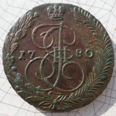 РОССИЯ 5 КОПЕЕК 1780. ЕМ. ЕКАТЕРИНА II.