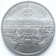 РОССИЯ 5 РУБЛЕЙ 1990 г. ПЕТРОДВОРЕЦ