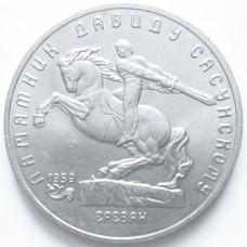 РОССИЯ 5 РУБЛЕЙ 1991 г. ДАВИД САСУНСКИЙ