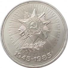 СССР 1 РУБЛЬ 1985 г. 40 ЛЕТ ПОБЕДЫ