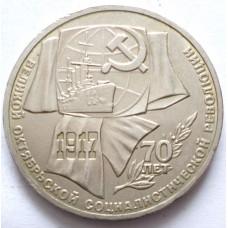 СССР 1 РУБЛЬ 1987 г. 70 ЛЕТ РЕВОЛЮЦИИ.