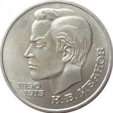 СССР 1 РУБЛЬ 1991 г. ИВАНОВ.
