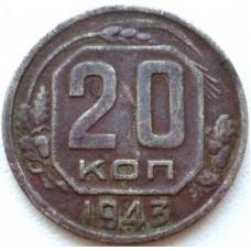 СССР 20 КОПЕЕК 1943 г.