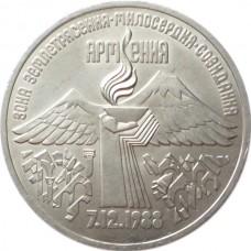 СССР 3 РУБЛЯ 1989 г. АРМЕНИЯ.