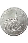 СССР 3 РУБЛЯ 1991 г. 50 ЛЕТ ПОБЕДЫ ПОД МОСКВОЙ.