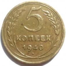 СССР 5 КОПЕЕК 1940 г.