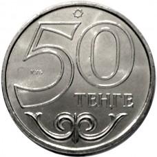 КАЗАХСТАН 50 ТЕНГЕ 2015 г. АСТАНА. UNC!