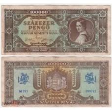 ВЕНГРИЯ 100 000 ПЕНГО 1945 г.