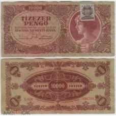 ВЕНГРИЯ 10 000 ПЕНГО 1945 г. С МАРКОЙ