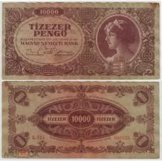 ВЕНГРИЯ 10 000 ПЕНГО 1945 г.