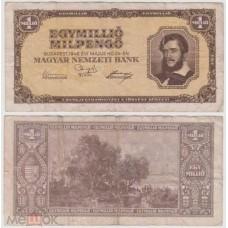 ВЕНГРИЯ 1 МИЛЛИОН МИЛЬПЕНГО 1946 г.