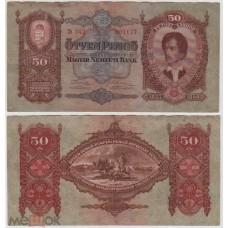 ВЕНГРИЯ 50 ПЕНГО 1932 г.